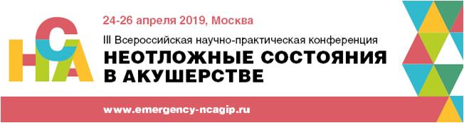 III Всероссийская научно-практическая конференция «Неотложные состояния в акушерстве»