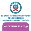 III Санкт-Петербургский форум по ВИЧ-инфекции с международным участием