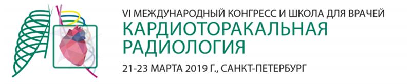 VI Международный Конгресс «Кардиоторакальная радиология»