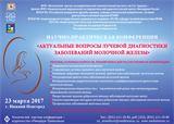 II Межрегиональная научно-практическая конференция «Актуальные вопросы лучевой диагностики заболеваний молочной железы»