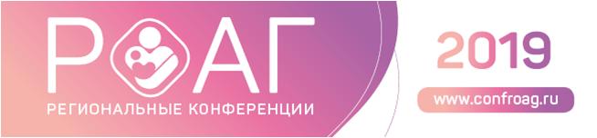 Региональная конференция РОАГ