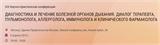 XIX Научно-практическая конференция «Диагностика и лечение болезней органов дыхания. Диалог терапевта, пульмонолога, аллерголога, иммунолога и клинического фармаколога»