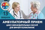 """Сессия """"Кабинет терапевта поликлиники: создаём и используем вместе"""" из цикла «Амбулаторный прием»"""