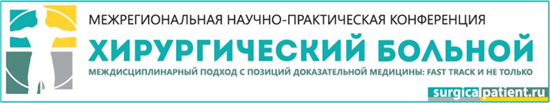 Межрегиональная научно-практическая конференция «Хирургический больной - междисциплинарный подход с позиций доказательной медицины: Fast Track и не только»