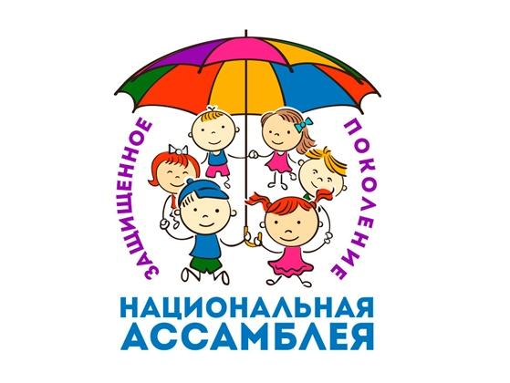 Первая национальная ассамблея «Защищенное поколение»