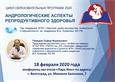 Образовательная школа «Андрологические аспекты репродуктивного здоровья»