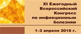XI Ежегодный Всероссийский конгресс «Инфекционные болезни в современном мире: эволюция, текущие и будущие угрозы»
