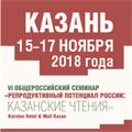VI Общероссийский семинар «Репродуктивный потенциал России: Казанские чтения»