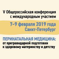 V Общероссийская конференция с международным участием «Перинатальная медицина: от прегравидарной подготовки к здоровому материнству и детству»