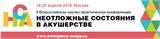 II Всероссийская научно-практическая конференция «Неотложные состояния в акушерстве»