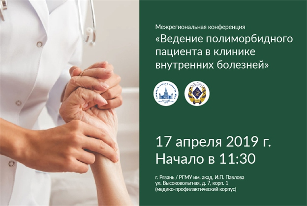 Межрегиональная конференция «Ведение полиморбидного пациента в клинике внутренних болезней»