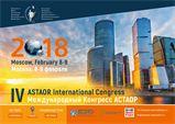 Открыта регистрация на IV Международный Конгресс АСТАОР
