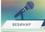 """Вебинар """"Биологические маркеры шизофрении: поиск и клиническое применение"""""""