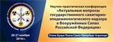Научно-практическая конференция «Актуальные вопросы государственного санитарно-эпидемиологического надзора в Вооружённых Силах Российской Федерации»