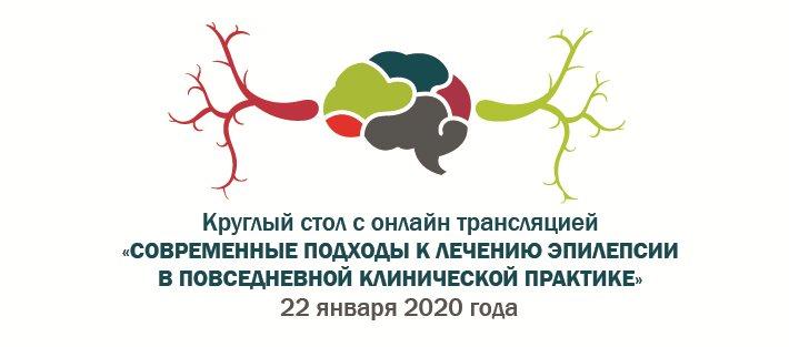 Вебинар «Современные подходы к лечению эпилепсии в повседневной клинической практике»
