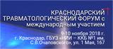 Краснодарский Травматологический Форум «Политравма 2018»