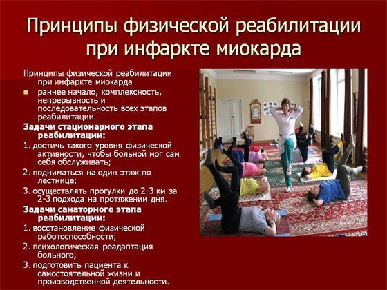 seksualnaya-reabilitatsiya-posle-infarkta-miokarda