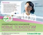 """XXXI Международный конгресс с курсом эндоскопии """"Новые технологии в диагностике и лечении гинекологических заболеваний"""""""