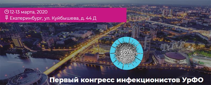 Первый конгресс инфекционистов УрФО