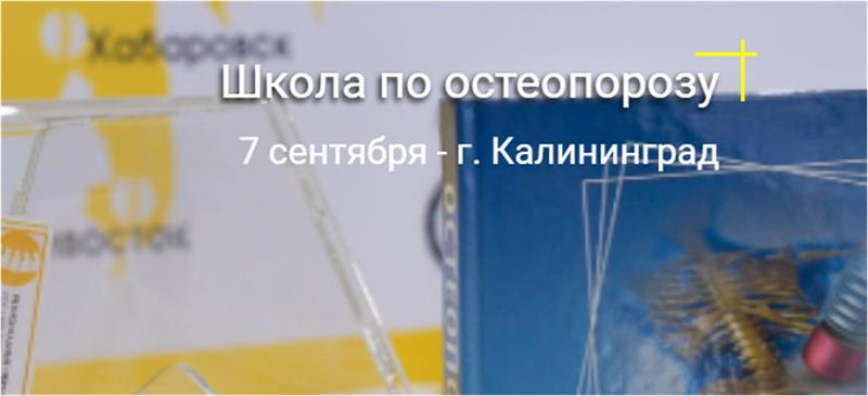 37 Региональная Образовательная Школа Российской Ассоциации по Остеопорозу