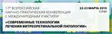 17-я Международная научно-практическая Конференция «Современные технологии лечения витреоретинальной патологии»