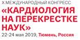 X Международный конгресс «Кардиология на перекрестке наук»
