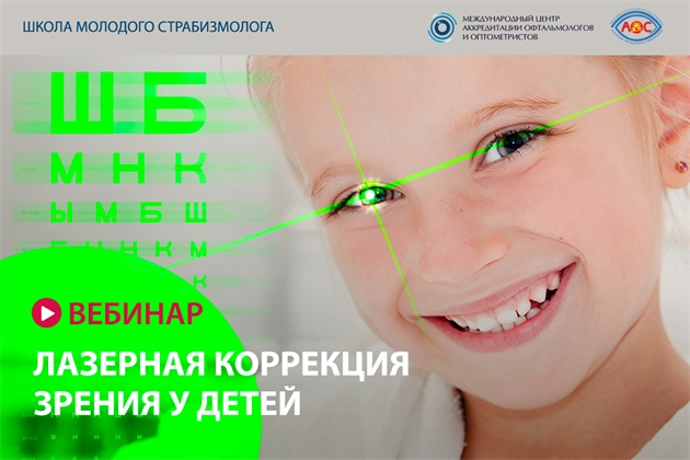 """Вебинар """"Лазерная коррекция зрения у детей"""""""