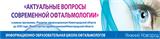 VШкола «Актуальные вопросы современной офтальмологии»:  «Заболевания радужной оболочки и глазной поверхности»