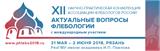 XII Научно-практическая конференция Ассоциации флебологов России с международным участием «Актуальные вопросы флебологии»