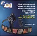 Международный образовательный эндоскопический видео Форум «IEEF 2017»