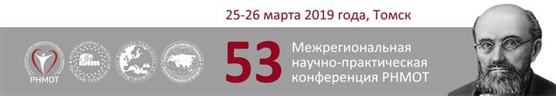 53-я Межрегиональная научно-практическая конференция РНМОТ