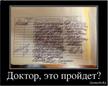 Если у вас неаккуратный почерк...