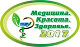 Специализированная выставка «Медицина, красота и здоровье»
