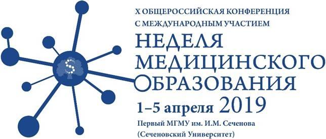 X общероссийская конференция с международным участием «Неделя медицинского образования – 2019»