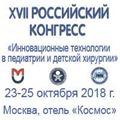 XVII Российский Конгресс «Инновационные технологии в педиатрии и детской хирургии» с международным участием