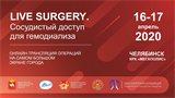 Конференция «LIVE SURGERY. Сосудистый доступ для гемодиализа»