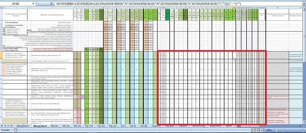 Рис 2. Лист «ВводЭксп», общий вид (обзор), расчётный блок в скрытых столбцах (здесь отображены)