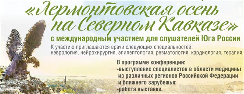 Междисциплинарная научно-практическая конференция «Лермонтовская осень на Северном Кавказе»