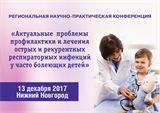 Региональная научно-практическая конференция «Актуальные  проблемы профилактики и лечения острых и рекуррентных респираторных инфекций у часто болеющих детей»