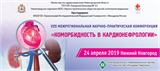 VIII Межрегиональная научно-практическая конференция «Коморбидность в кардионефрологии. Актуальные вопросы заместительной почечной терапии»