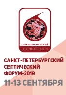 Межрегиональная научно-практическая конференция с международным участием «Санкт-Петербургский септический форум-2019»