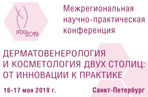 Межрегиональная научно-практическая конференция «Дерматовенерология и косметология двух столиц: от инновации к практике»