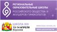 Итоги XIII Региональной образовательной Школы РОАГ