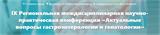 """IХ Региональная междисциплинарная научно-практическая конференция """"Актуальные вопросы гастроэнтерологии и гепатологии"""""""