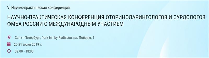 VI Научно-практическая конференция оториноларингологов и сурдологов ФМБА России с международным участием