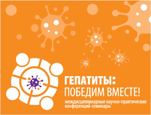 Научно-практический семинар «Инфекционная служба в Российской Федерации: стратегические цели для борьбы с вирусными гепатитами как проблемы общественного здравоохранения до 2030 г.»