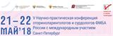 V Научно-практическая конференция оториноларинголов и сурдологов ФМБА России с международным участием