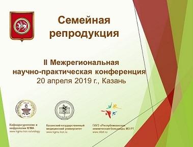 II Межрегиональная научно-практическая конференция «Семейная репродукция»