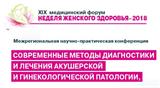 """Межрегиональная научно-практическая конференция """"Современные методы диагностики и лечения акушерской и гинекологической патологии"""""""