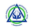 Научно-практическая конференция, посвященная 55-летию ГБУЗ «Онкологический диспансер № 3» Министерства здравоохранения Краснодарского края